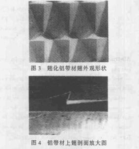 金属塔填料正犁削表面翅化技术